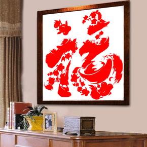 精准印花十字绣福字新款客厅餐厅系列简单画年年有余