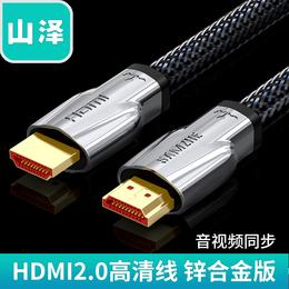 SAMZHE/山泽 05HD1 hdmi线高清电视连接线2.0版电脑4K视频线3/5米