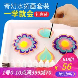 湿拓画套装 浮水画水影画工具材料儿童颜料安全画画涂鸦 水拓画