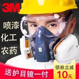 3M7502防毒口罩装修喷油漆专用面罩化工气体工业粉尘农药甲醛面具