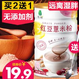 红豆薏米粉薏仁粉现磨糙米糊粥山药五谷杂粮粉早餐食品营养代餐粉