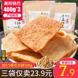 老襄阳手工锅巴批发400gX3安徽特产麻辣味糯米锅巴好吃的零食小吃