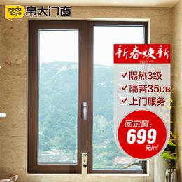 双层隔音玻璃窗户 帛大560系断桥铝窗 上海铝合金门窗 平开窗