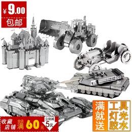 冲冠特价包邮3D立体金属拼图拼装模型手工DIY礼品玩具 全部9元