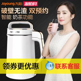 Joyoung/九阳 DJ13E-Q5家用全自动免过滤无渣豆浆机正品旗舰店