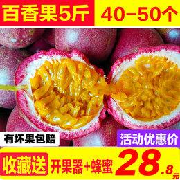 百果田园 广西玉林百香果 新鲜水果 现摘 5斤装 中果 包邮西番莲