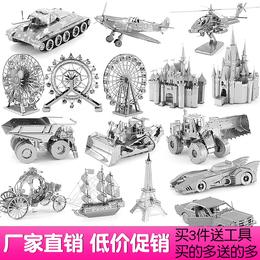 3D立体金属拼图 DIY手工制作益智拼装模型成人玩具创意生日礼品