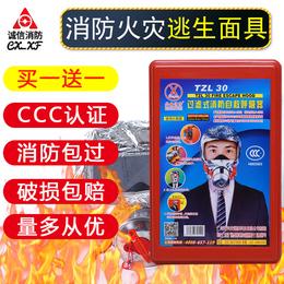 消防面具口罩防火防烟防毒面具酒店家用火灾逃生面具面罩呼吸器