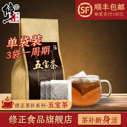 修正五宝茶男人茶红枣枸杞老公八宝袋泡茶叶组合花茶熬夜大麦茶包