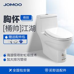 JOMOO九牧虹吸式抽水马桶节水防臭小户型家用普通陶瓷坐便器11173