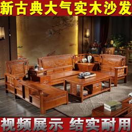 新中式全实木沙发组合橡木贵妃转角沙发客厅仿古现代花梨色家具