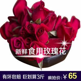 超值3斤装!云南新鲜食用玫瑰花重瓣墨红食用花骨朵花苞包邮