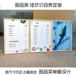 甜品茶饮点餐价目表蛋糕店广告菜单价格牌冰淇淋价格表挂式招牌