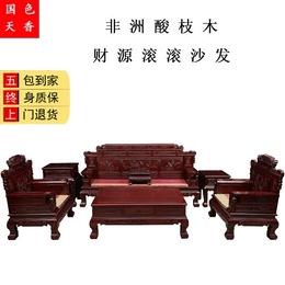 东阳红木家具红木沙发非洲酸枝木财源滚滚沙发非洲花梨木实木沙发