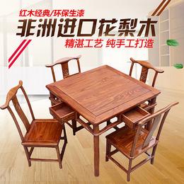 红木家具花梨木中式仿古餐桌椅实木简约小方桌休闲棋牌茶桌阳台桌