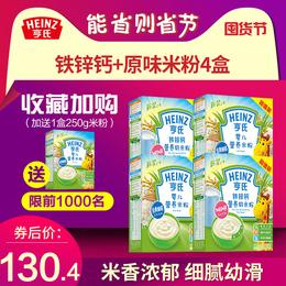 亨氏婴儿辅食米粉400g*4-儿童钙铁锌营养米糊6-18-24-36个月宝宝