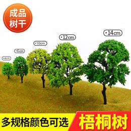 沙盘 建筑模型材料 场景制作 材料 模型树塑胶 成品树 树干 梧桐