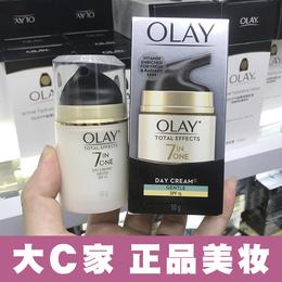 大C家 OLAY玉兰油七重多效修护霜50g淡色斑防晒面霜改善肤色包邮