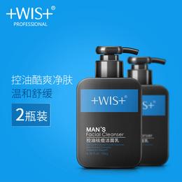 WIS男士洗面奶控油去黑头祛痘收缩毛孔补水洁面乳护肤化妆品淡印