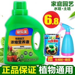 植物营养液通用型盆栽养花肥料有机肥水培绿萝富贵竹花卉多肉花肥