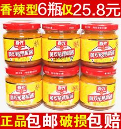 海南特产 春光黄灯笼辣椒酱600g  香辣型6瓶 (100克1瓶一共6瓶)