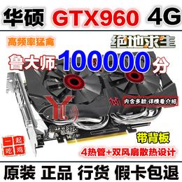 华硕GTX960 4G猛禽吃鸡显卡影驰980 6G有1060 1070 8G 1050ti 970