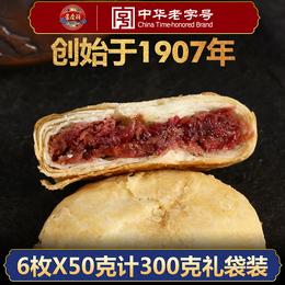中华老字号吉庆祥 云南特产鲜花饼 玫瑰饼6枚 好吃的零食礼包糕点