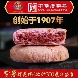 中华老字号吉庆祥 紫薯玫瑰鲜花饼300克礼袋装 云南特产零食糕点