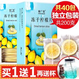 【买1发3】柠檬片泡茶干片蜂蜜冻干柠檬片柠檬茶泡水果茶花茶茶叶