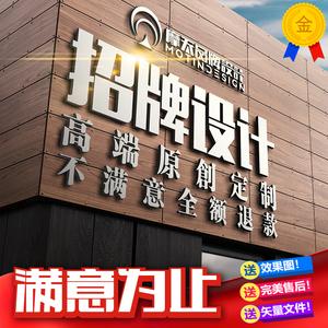 門頭招牌設計效果圖店鋪門面牌匾廣告牌平面公司商標logo設計制作