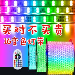 客厅吊顶户外灯带led七彩变色智能闪光暗槽家装家用双排超亮防水