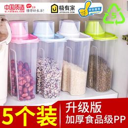 密封罐五谷杂粮储物罐大号塑料瓶子厨房收纳盒储存罐子透明收纳罐