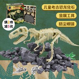 恐龙化石考古挖掘玩具霸王龙骨架儿童益智手工创意diy宝石挖掘