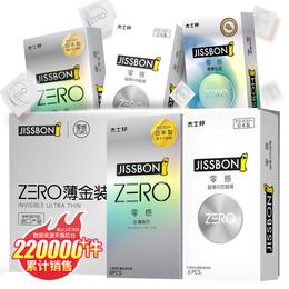 杰士邦零感超薄避孕套0.01日本zero男用安全套至薄隐形001官网003