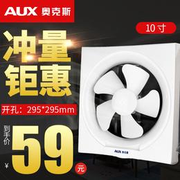 奥克斯排气扇10寸卫生间窗式换气扇抽风机厨房油烟强力静音排风扇