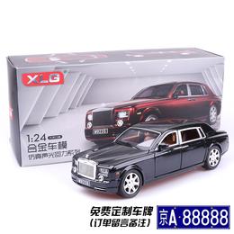 劳斯莱斯幻影合金车模1:24仿真汽车模型成人收藏摆件儿童玩具车