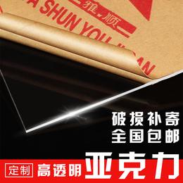 亚克力板透明定做 diy手工材料有机玻璃板塑料切割激光雕刻加工