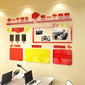荣誉墙团队宣传栏墙贴业绩展示办公室装饰企业公司员工风采文化墙图片