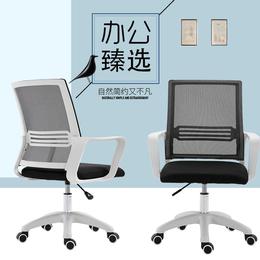 电脑椅家用靠背办公椅弓形宿舍简约麻将椅子职员椅网布会议椅椅子