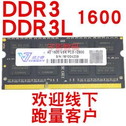 威士奇DDR3 4G 8G 1600笔记本内存条 DDR3L 兼容1333 内存