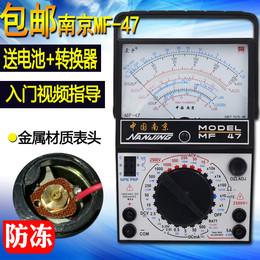 南京MF47内磁指针式万用表机械式高精度防烧全保护万能表包邮