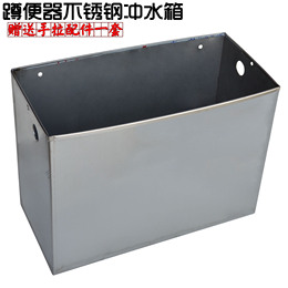 学校公共厕所不锈钢冲水箱 槽式蹲便器手拉冲水箱套装壁挂冲水箱
