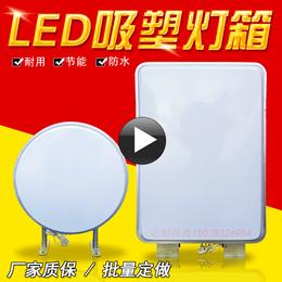 灯箱吸塑led广告牌双面长方形圆形单面成品定做LED防水悬挂招牌