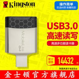 金士顿MobileLite G4 高速usb3.0 sd tf多合一读卡器正品包邮