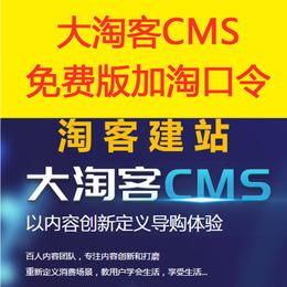 大淘客CMS淘口令 淘宝客网站源码程序优惠券自动采集制作建站搭建
