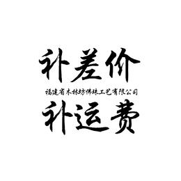 直播间定制补差链接 小叶紫檀/阴沉金丝楠/崖柏/海黄/老山檀