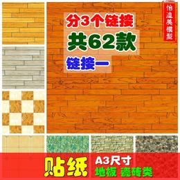 建筑模型制作材料 室内室外模型墙纸壁纸地板纸贴纸 多规格 A3