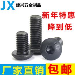 10.9级半圆头内六角螺丝 圆杯盘头内六角螺栓M3M4M5M6M8M10M12