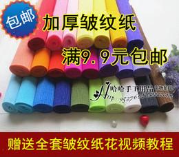 加厚彩色皱纹纸花伸缩纸卷边纸手工材料纸diy玫瑰花束包装褶皱纸