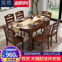 实木餐桌椅组合现代中式可伸缩折叠长方圆形家用餐桌简约餐厅家具